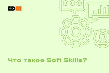 Soft Skills 2021: что это и как их прокачать?