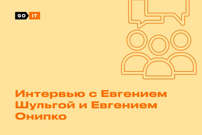 Интервью с Евгением Шульгой и Евгением Онипко