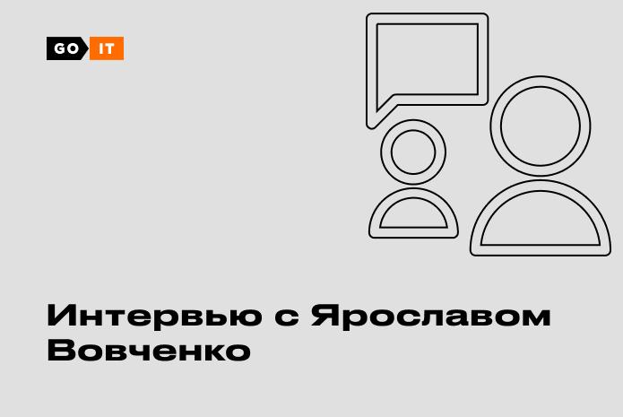 Интервью с Ярославом Вовченко