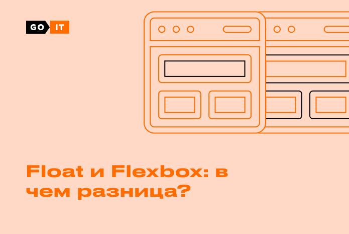 Разница между Float и Flexbox