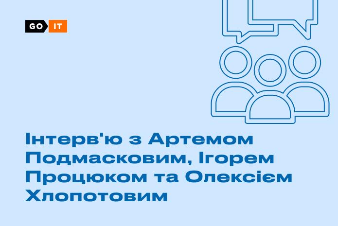 Интервью с Артемом Подмасковым, Игорем