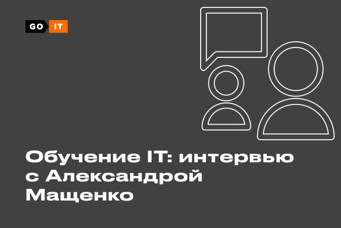 Интервью об обучении IT с Александрой Мащенко
