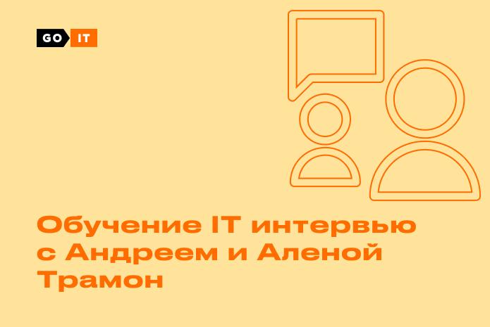 Обучение IT интервью Андрей и Алена Трамон