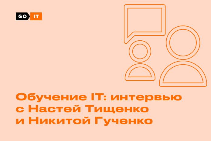 Обучение IT интервью Настя Тищенко и Никита Гученко