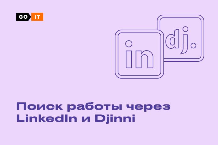 Поиск работы через LinkedIn и Djinni