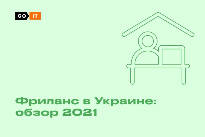 Обзор фриланса Украина 2021