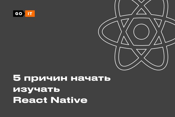 5 причин изучить React Native