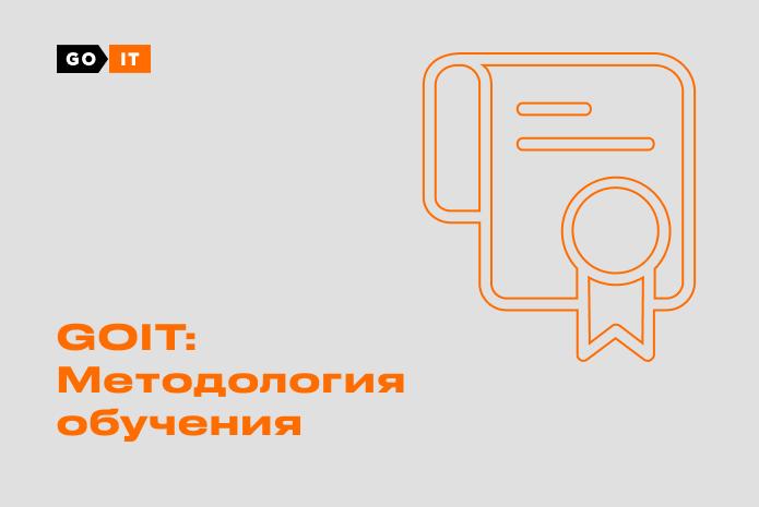 Методология обучения GoIT
