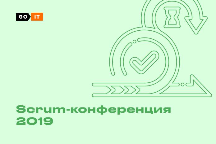 Scrum-конференция 2019