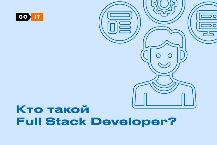 Full Stack разработчик: кто это и стоит ли быть им в 2021?