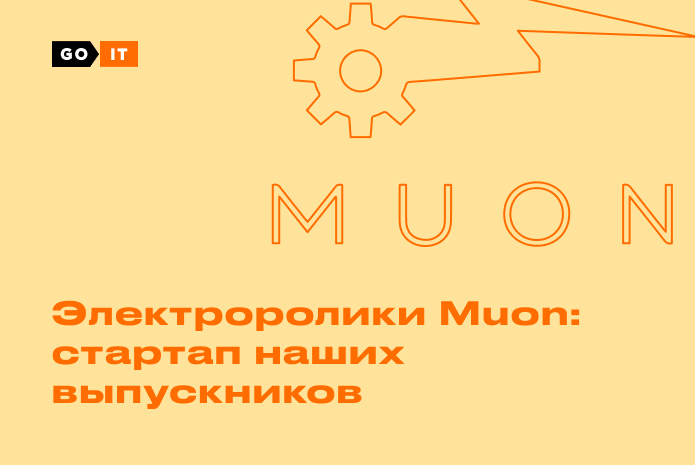MUON ролики - стартап выпускников GoIT