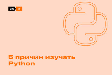 5 причин новичку изучить Python в 2021 году и стать Python-разработчиком