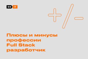 Full Stack разработчик - плюсы и минусы профессии от Александра Репеты