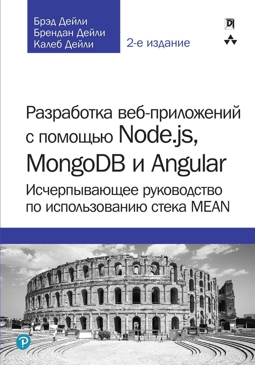 Изучаем Node.js: книга
