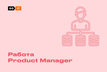 Работа Product Manager